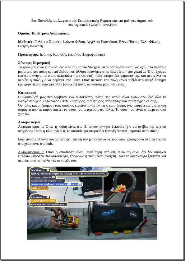 minions report
